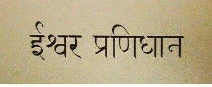 niyama flow  reading 5  isvara pranidhana